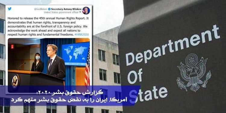 گزارش حقوق بشر ۲۰۲۰: آمریکا، ایران را به نقض حقوق بشر متهم کرد