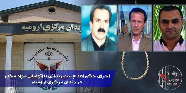 اجرای حکم اعدام سه زندانی با اتهامات مواد مخدر در زندان ارومیه