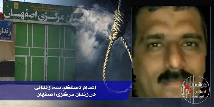 اعدام دستکم سه زندانی در زندان مرکزی اصفهان