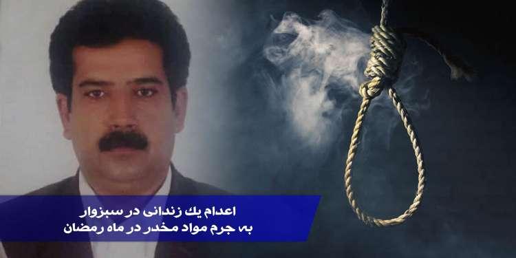 اعدام یک زندانی در سبزوار به جرم مواد مخدر در ماه رمضان