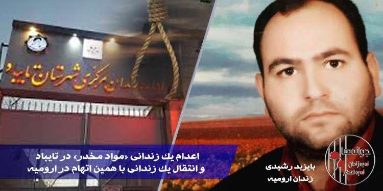 اعدام یک زندانی «مواد مخدر» در تایباد و انتقال یک زندانی با همین اتهام در ارومیه