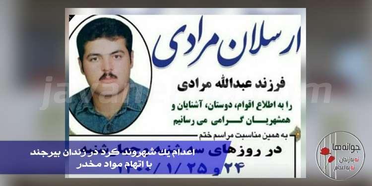 اعدام یک شهروند کرد در زندان بیرجند با اتهام مواد مخدر