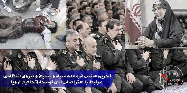 تحریم هشت فرمانده سپاه و بسیج و نیروی انتظامی مرتبط با اعتراضات آبان توسط اتحادیه اروپا