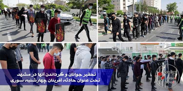 تحقیر جوانان و گرداندن آنها در مشهد تحت عنوان حادثه آفرینان چهارشنبه سوری