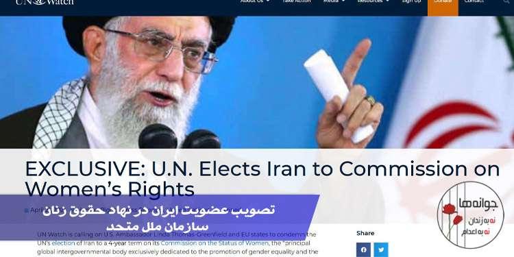 تصویب عضویت ایران در نهاد زنان مانند انتخاب یک آتش افروز برای آتش نشانی است!