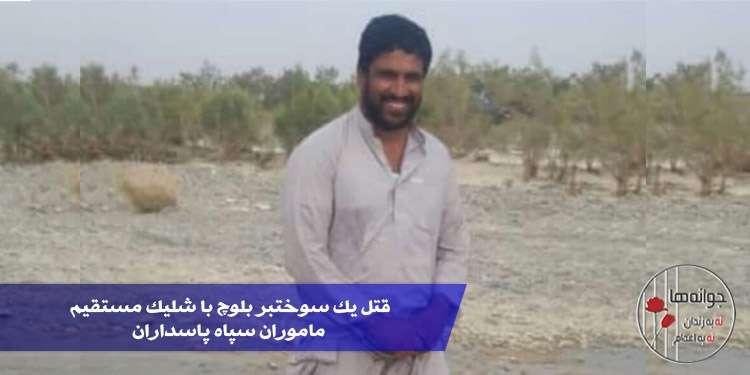 قتل یک سوختبر بلوچ با شلیک مستقیم ماموران سپاه پاسداران