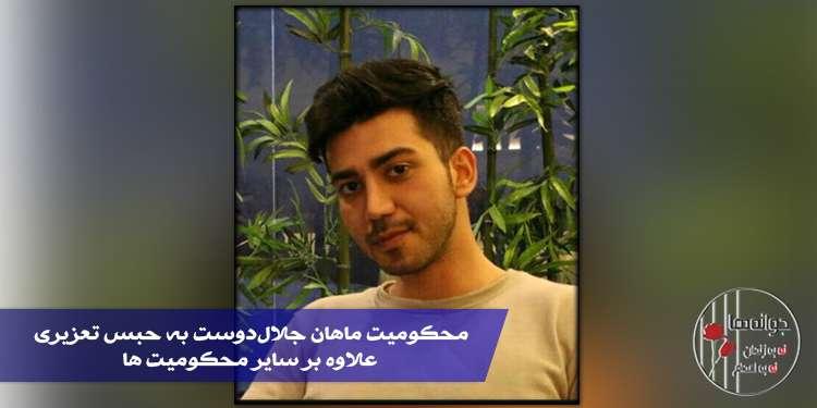 محکومیت ماهان جلالدوست به حبس تعزیری علاوه بر سایر محکومیت ها