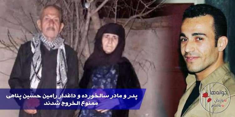 پدر و مادر سالخورده و داغدار رامین حسین پناهی ممنوع الخروج شدند
