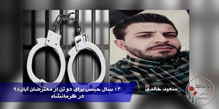۱۳ سال حبس برای دو تن از معترضان آبان۹۸ در کرمانشاه
