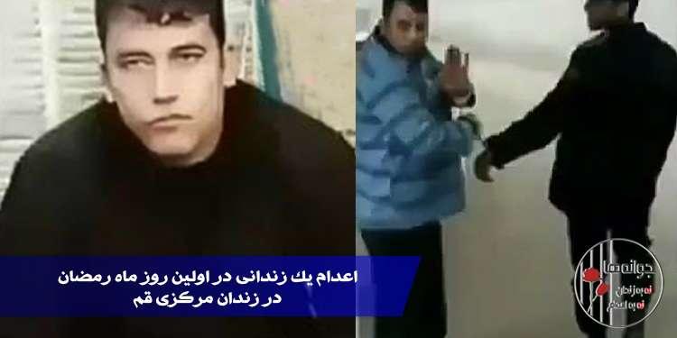 اعدام یک زندانی در اولین روز ماه رمضان در زندان مرکزی قم