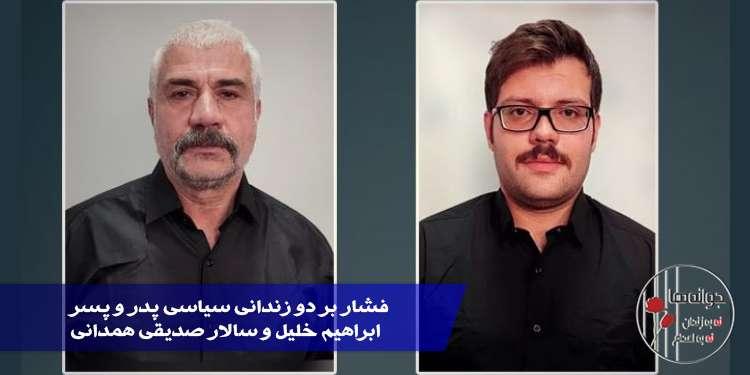 فشار بر دو زندانی سیاسی پدر و پسر ابراهیم خلیل و سالار صدیقی همدانی