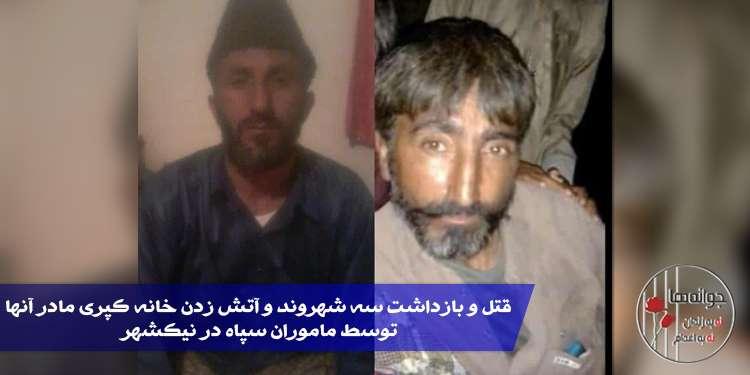 قتل و بازداشت سه شهروند و آتش زدن خانه کپری مادر آنها توسط ماموران سپاه در نیکشهر
