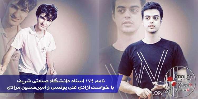 نامه ۱۷۴ استاد دانشگاه صنعتی شریف با خواست آزادی علی یونسی و امیرحسین مرادی
