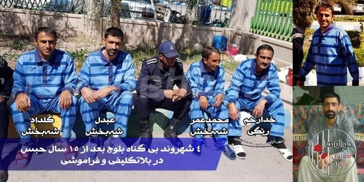 گزارش تکمیلی ۱۵ سال حبس چهار شهروند بلوچ در بلاتکلیفی و بی پناهی برغم اثبات بی گناهی