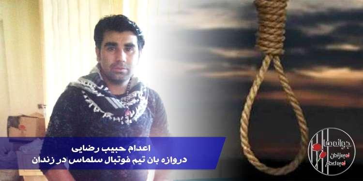 اعدام حبیب رضایی دروازه بان تیم فوتبال سلماس در زندان