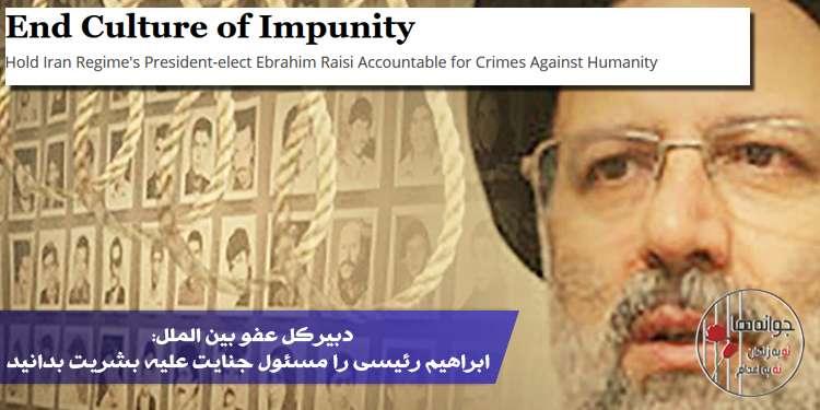 دبیرکل عفو بین الملل: ابراهیم رئیسی را مسئول جنایت علیه بشریت بدانید