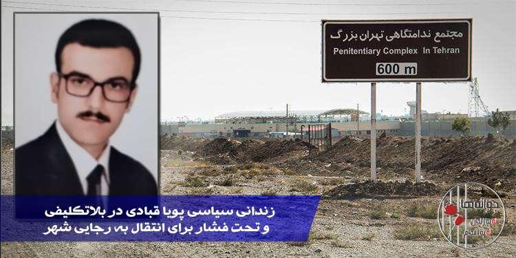 زندانی سیاسی پویا قبادی در بلاتکلیفی و تحت فشار برای انتقال به رجایی شهر