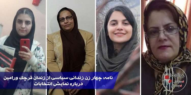 نامه چهار زن زندانی سیاسی از زندان قرچک ورامین درباره نمایش انتخابات