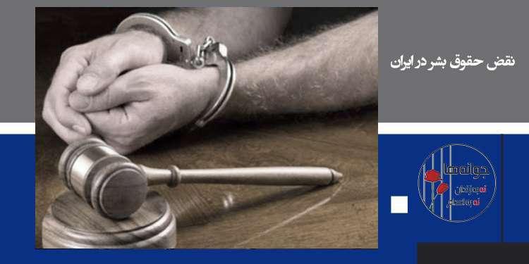 گزارش نقض حقوق بشر در ایران هفته چهارم خرداد ماه ۱۴۰۰