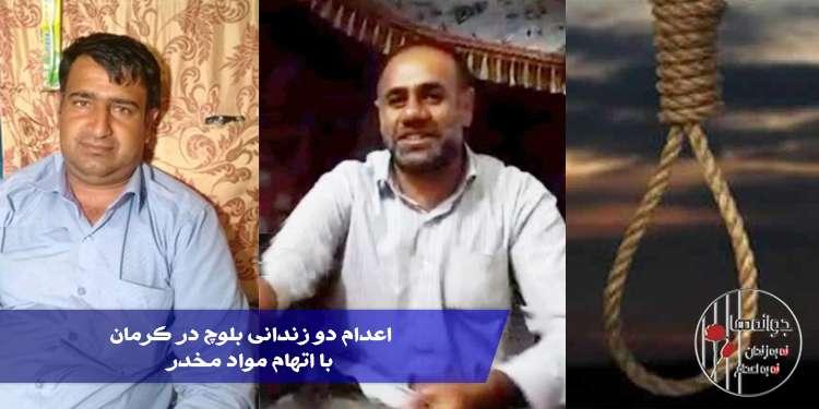 اعدام دو زندانی بلوچ در کرمان با اتهام مواد مخدر