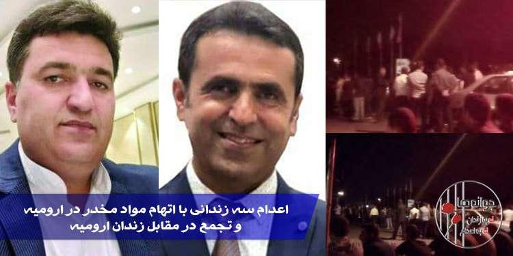 اعدام سه زندانی با اتهام مواد مخدر در زندان مرکزی ارومیه و تجمع در مقابل زندان ارومیه