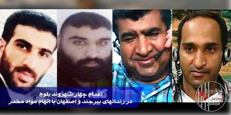 اعدام چهار شهروند بلوچ در زندانهای بیرجند و اصفهان با اتهام مواد مخدر