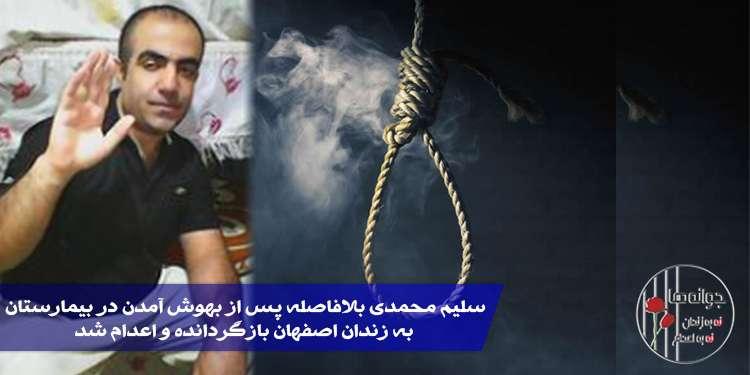 اعدام یک زندانی در اصفهان بلافاصله پس از بهوش آمدن در بیمارستان