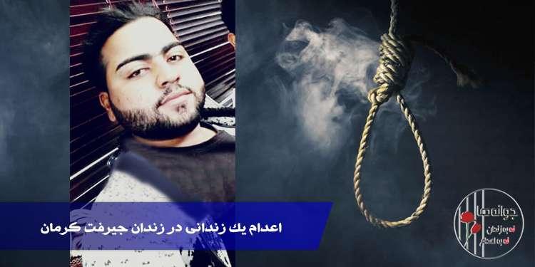اعدام یک زندانی در زندان جیرفت کرمان