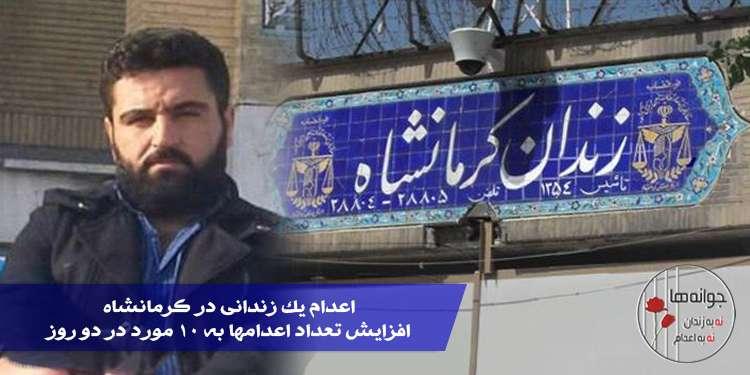 اعدام یک زندانی در کرمانشاه - افزایش تعداد اعدامها به ۱۰ مورد در دو روز