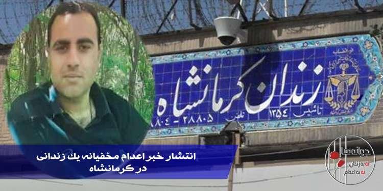 انتشار خبر اعدام مخفیانه یک زندانی در کرمانشاه بعد از ۱۳ سال حبس