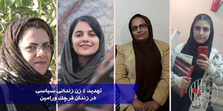 تهدید ۴ زن زندانی سیاسی در زندان قرچک
