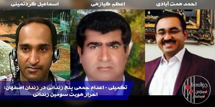 تکمیلی - اعدام جمعی پنج زندانی در زندان اصفهان؛ احراز هویت سومین زندانی