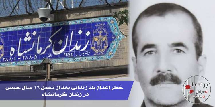 خطر اعدام یک زندانی بعد از تحمل ۱۶ سال حبس در زندان کرمانشاه