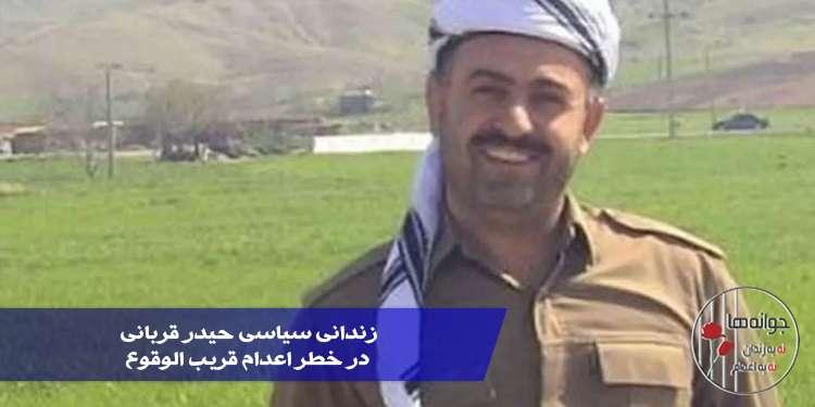 زندانی سیاسی حیدر قربانی در خطر اعدام قریب الوقوع