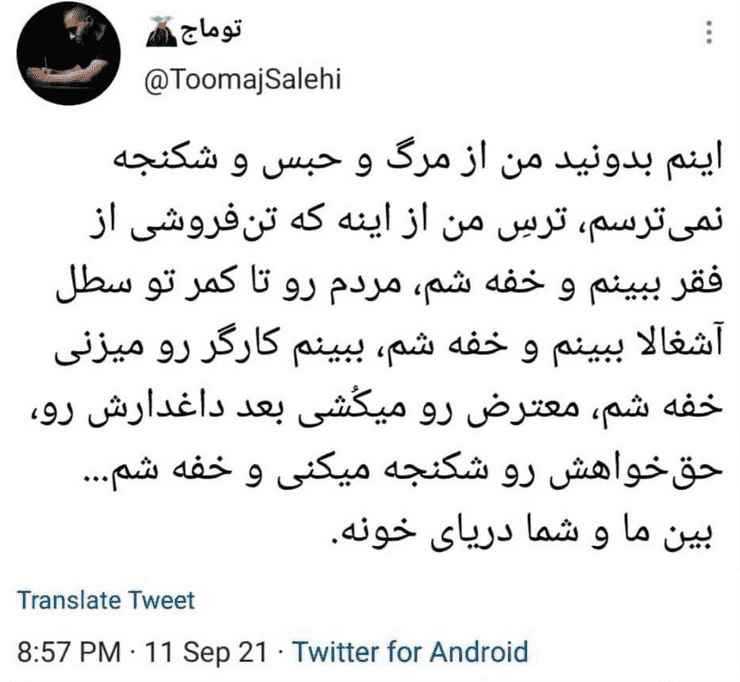 بازداشت توماج صالحی خواننده رپ و هنرمند مردمی و اعتراضات مردمی نسبت به بازداشت وی