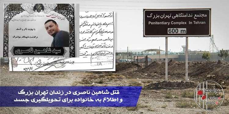 قتل شاهین ناصری در زندان تهران بزرگ و اطلاع به خانواده برای تحویلگیری جسد
