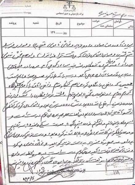 قتل شاهین ناصری در زندان تهران بزرگ