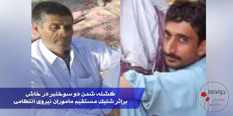 کشته شدن دو سوختبر در خاش براثر شلیک مستقیم ماموران نیروی انتظامی