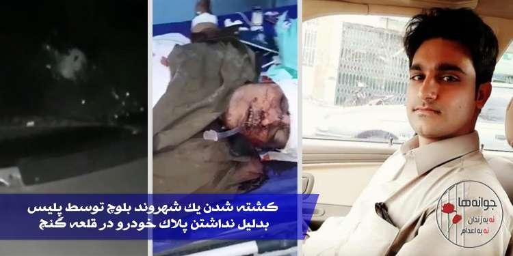 کشته شدن یک شهروند بلوچ توسط پلیس راهنمایی و رانندگی بدلیل نداشتن پلاک خودرو در قلعه گنج