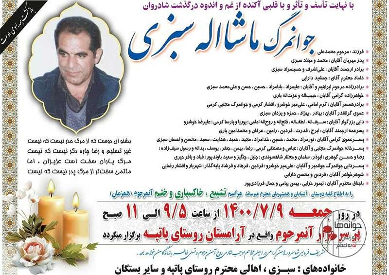 اعدام مشالله سبزی